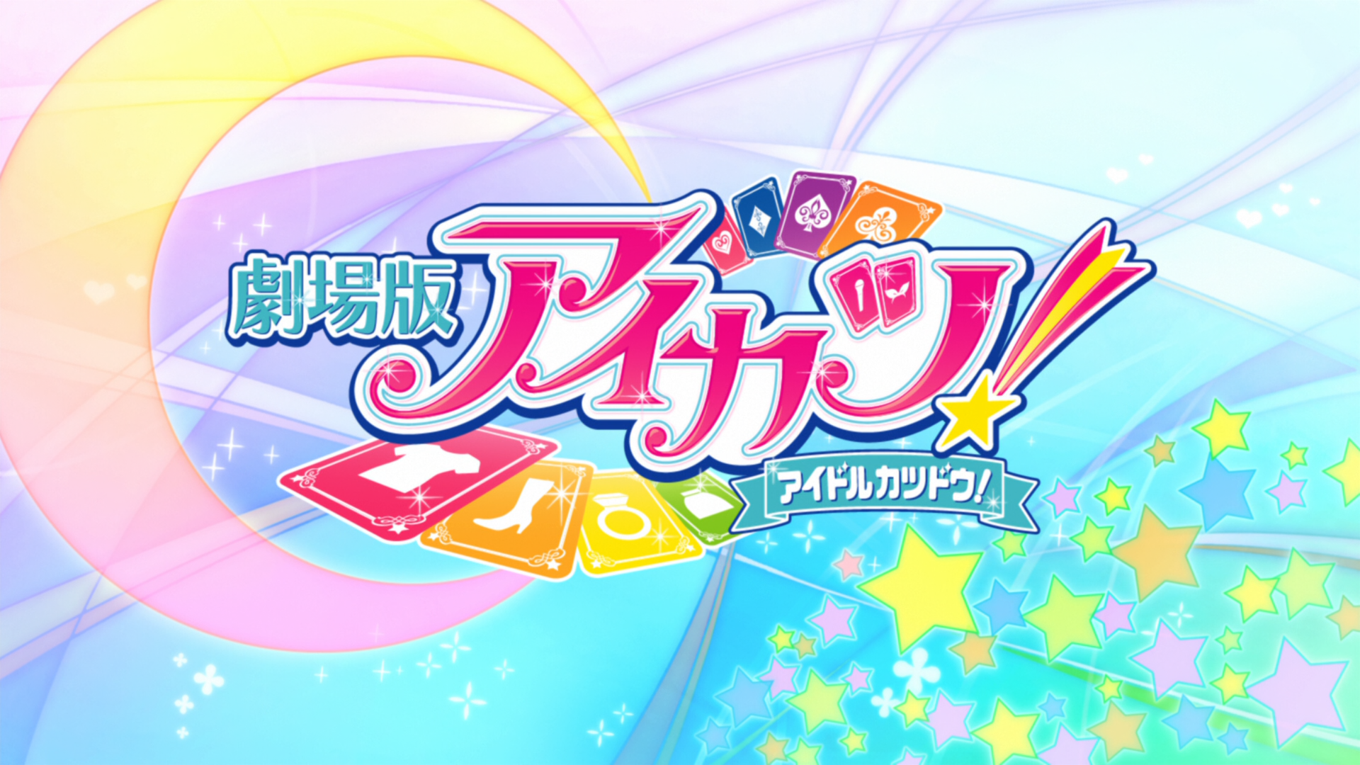 aikatsu_movie_1080_premux_001_13049